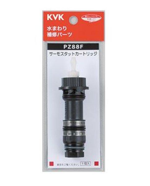 画像1: Z88F サーモスタットカートリッジ  【KVK】 (1)